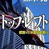 若手銀行マンのキャリア構築の参考に~黒木亮氏の小説