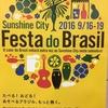 Festa do Brasil ☆ 池袋サンシャイン