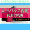 【初級編】立ち上がりパルス否定の代用方法PLS FX3G シーケンス制御