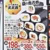 企画 商品 夏の恵方巻 マルエツ 8月4日号