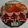 激辛カップ麺【辛辛魚】食べてたよ!