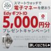 【本日終了!】楽天EdyギフトID 5000円分プレゼントキャンペーン【wena wrist pro ご購入者対象】