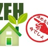 【ZEH注文住宅】決めるなら、今でしょ!