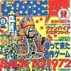 今月刊GAME遊Ⅱ 1994年9月号という雑誌にとんでもないことが起こっている?