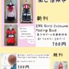 コミックマーケット90 3日目東Q45a「never cry」頒布物
