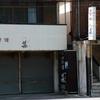 和歌山駅付近メモ