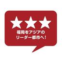 福岡市長高島宗一郎「福岡をアジアのリーダー都市にする会」