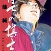 藤井聡太で話題の将棋界 プロ棋士描いたおすすめ将棋漫画と将棋映画