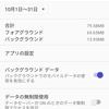 【Android】裏で通信しているアプリを確認、不要ならば制限してしまおう(加筆あり)