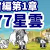 宇宙編第1章 [45]N77星雲【攻略】にゃんこ大戦争