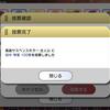 【自分用メモ】THE@TER CHALLENGE!!途中経過