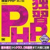 PHPをBuildインストール〜apache連携
