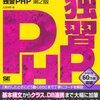 PHP実行環境構築メモ