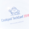 Cookpad TechConf 2018 開催報告