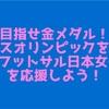 今夜決戦!ユースオリンピック ブエノスアイレス2018を戦うU-18フットサル日本女子代表を応援しよう!!