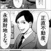 漫画「正直不動産」が面白い!