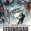 映画『レニングラード』とショスタコーヴィチ『レニングラード』