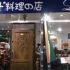 【食レポ】本格インドカレー料理店「Lalu(ラ・ルー)」に行ってきた