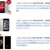 【2017年2月】AliExpress売れ筋ベスト200のデータ(金額順)