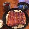 【静岡県東部】水の都、三島へ来たら鰻を食べよう。『すみの坊』のうな丼を食べました。