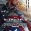 映画『キャプテン・アメリカ ザ・ファースト・アベンジャー』(映画36本目)