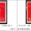 【切手買取】第一次昭和切手 乃木大将