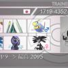 SM s5 最高2095 s6 最高2138【ロップカグヤターン】