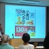 「安全な食べものネットワーク・オルタ―代表」西川栄郎氏講演会