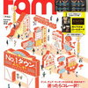 (迷ったらコレ)fam Autumn Issue 2018、在庫有りの楽天ショップはコチラ