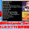 今週のSwitchダウンロードソフト新作は20本!『メイドさんを右にミ☆』『ラックスリンガー』など登場!