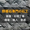 石積の普通職人!【野面石専門の石工】の仕事内容を紹介!どんな職業?
