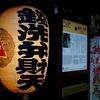 LUMIX G9 PROを持って鎌倉へ。【銭洗弁財天宇賀福神社】