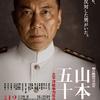 【映画感想】聯合艦隊司令長官 山本五十六