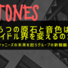 【SixTONES】6つの原石と音色は、アイドル界を変えるのか。|ジャニーズの未来を担うグループの新戦略
