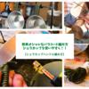簡単オシャレなパラコードの編み方【シェラカップハンドル】
