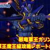 【星ドラ】六軍王魔王級攻略レポート#3ガリンガ編!鉄壁パラディンでバトスパを絶対に護り抜け!!【ドラクエ11×星のドラゴンクエスト】