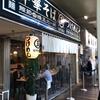 【今週のラーメン3260】 玉 品達店 (東京・品川) 玉の喜多方特製肉そば 〜喜多方風バラ肉デコレーションケーキ風ラーメン!