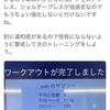 2019/07/01(月)今日のトレーニング