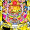 三洋物産「P スーパー海物語 IN 沖縄2 GO FUTURE」の筐体&ウェブサイト&情報