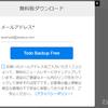 無料のデータバックアップソフト「EaseUS Todo Backup Free」本当に使えるの?