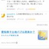 LINE Pay☆paypayの還元ありがたい☆コメ返