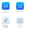 「iTunes Connect」が「App Store Connect」に名称変更!新機能や変更点など【iOSアプリ開発】