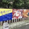 2019年12月22日(日)/大田区立龍子記念館/五島美術館/三井記念美術館/他