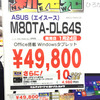 ASUS VivoTab Note 8 M80TA-DL64S 発売初日の在庫情報 新宿ビックカメラ、ヨドバシカメラ