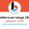 【builderscon tokyo 2018】スポンサーを募集開始!/Call For Sponsors