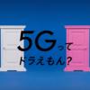 ★ブルース・ウィリスがまさかのCM:「ソフトバンク 5G」(ドラえもんで)