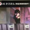 AIさくらさん。JR東京駅のAIインフォメーション。
