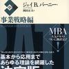 ■要約≪企業戦略論(中)≫