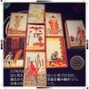 【日運】2/19(月)の運勢の流れ