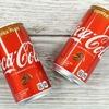 川崎雄士 日本初!コーヒー味のコカ・コーラ